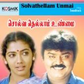 Solvathellam Unmai (Original Motion Picture Soundtrack) - EP