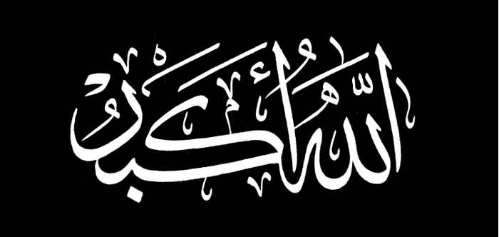 Allah Wallpapers, Pictures, Images